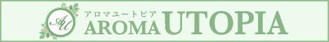 大阪日本橋のメンズエステ アロマユートピア